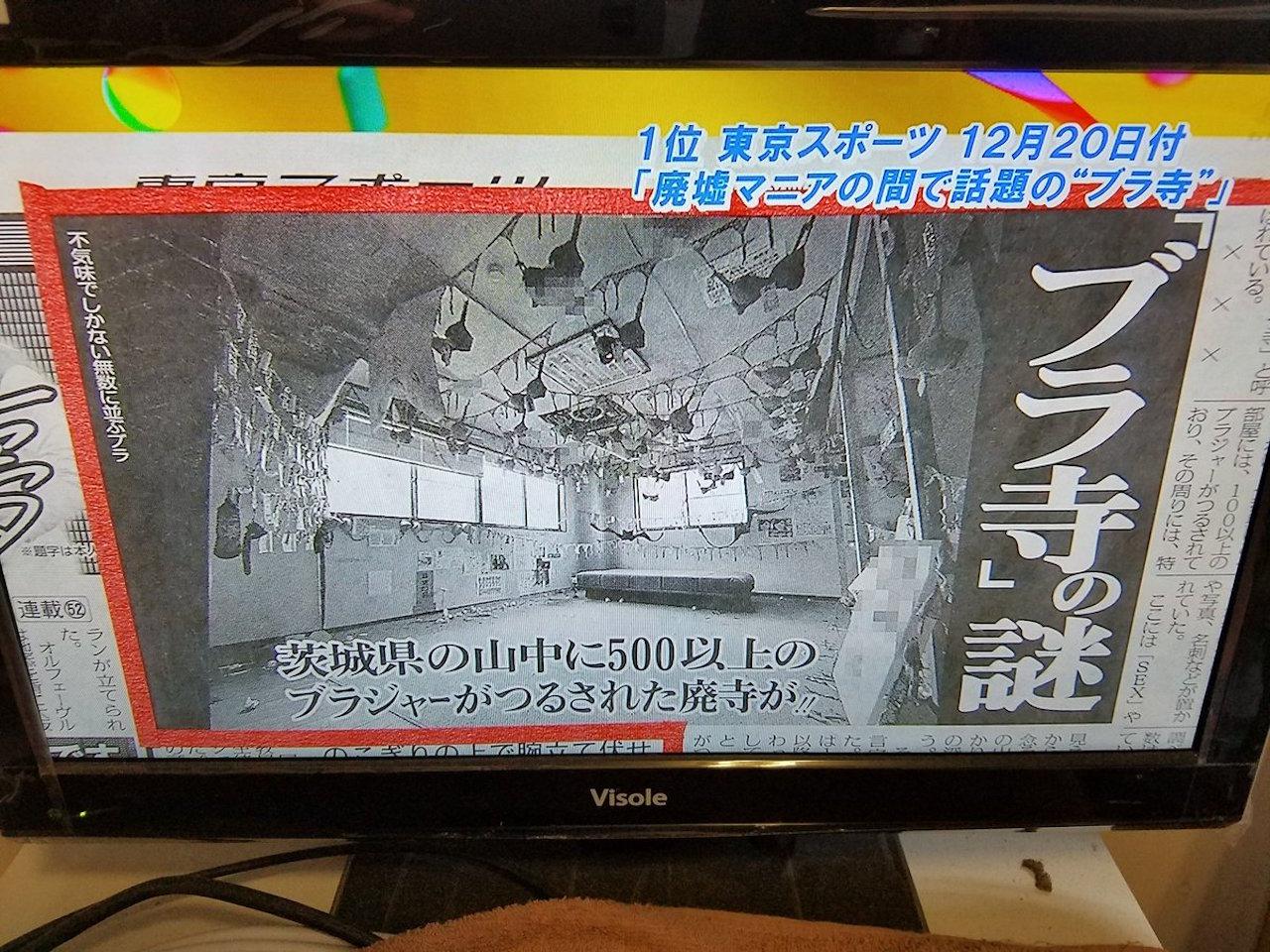 Bra Temple Makes Headlines in Japan